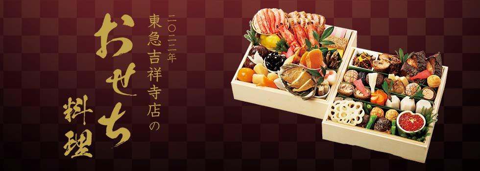 東急吉祥寺店のおせち料理