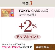 特典3 TOKYU CARD ClubQカードでお得 +2%アップポイント