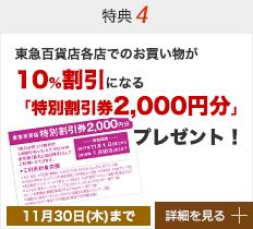 特典4 東急百貨店各店でのお買い物が10%割引になる「特別割引券2000円分」プレゼント!