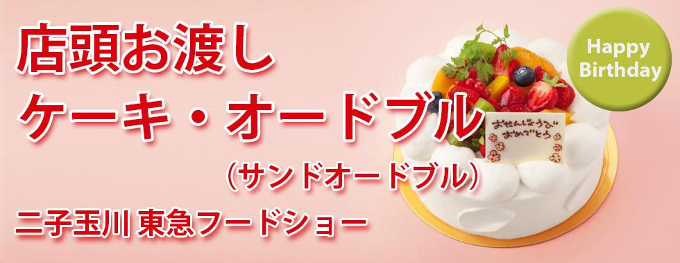 店頭お渡しケーキ・オードブル(二子玉川 東急フードショー)