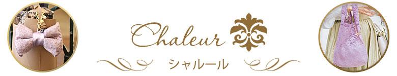 Chaleur(シャルール)