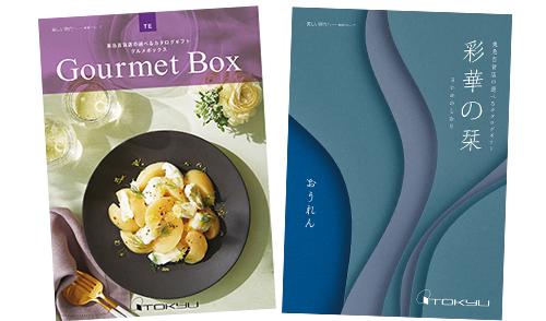 彩華の栞withグルメボックス