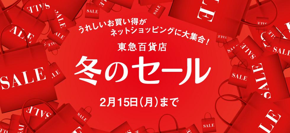 東急百貨店 冬のセール
