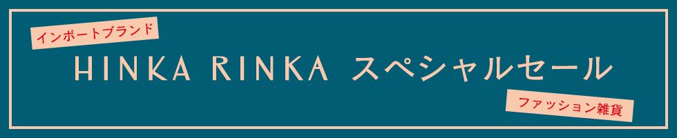 HINKARINKAスペシャルセール