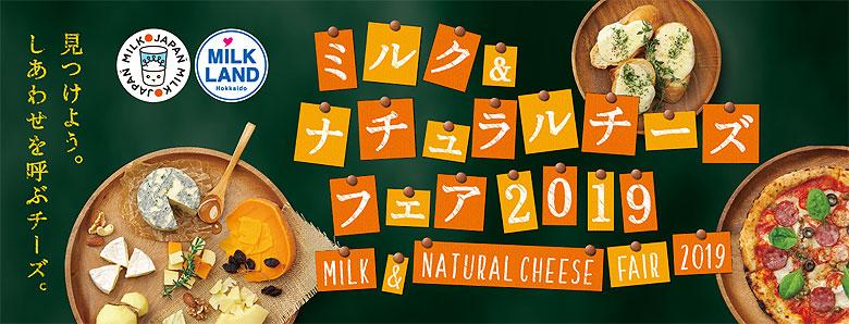 ミルク&ナチュラルチーズフェア