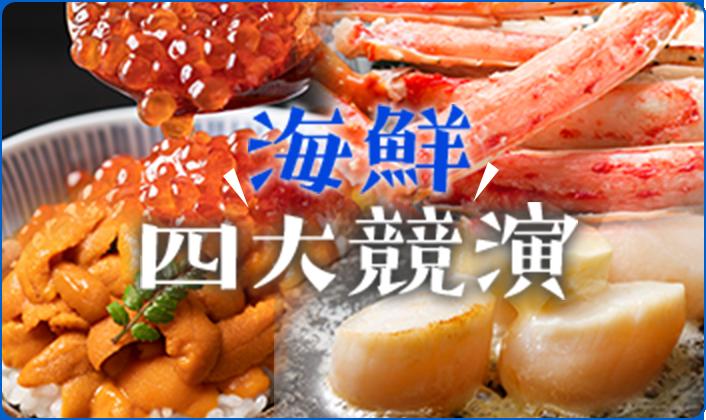 海鮮四大競演