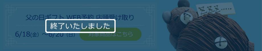 父の日ギフト WEB予約 店頭受け取り 6/18(金)〜6/20(日)