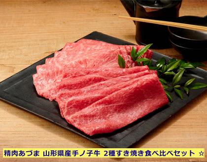 ≪精肉あづま≫山形県産手ノ子牛 2種すき焼き食べ比べセット ☆