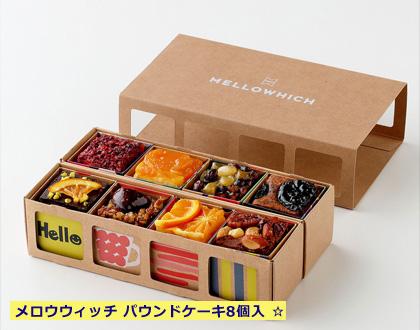 ≪メロウウィッチ≫パウンドケーキ8個入 ☆