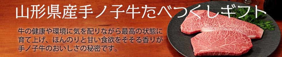 山形県産手ノ子牛たべつくしギフト