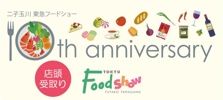 二子玉川 東急フードショー10周年記念アニバーサリー(店頭受取り)
