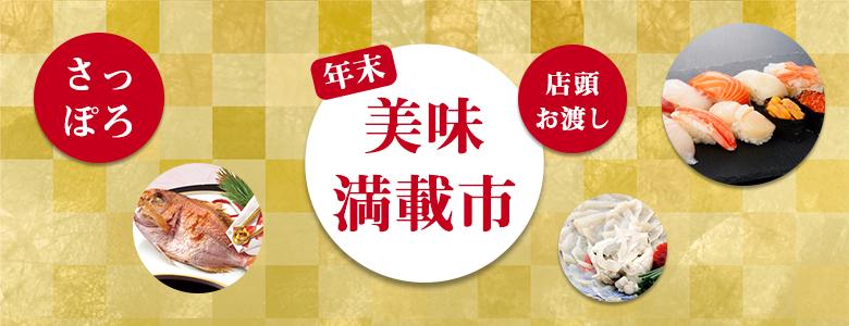 年末美味満載市(さっぽろ店)