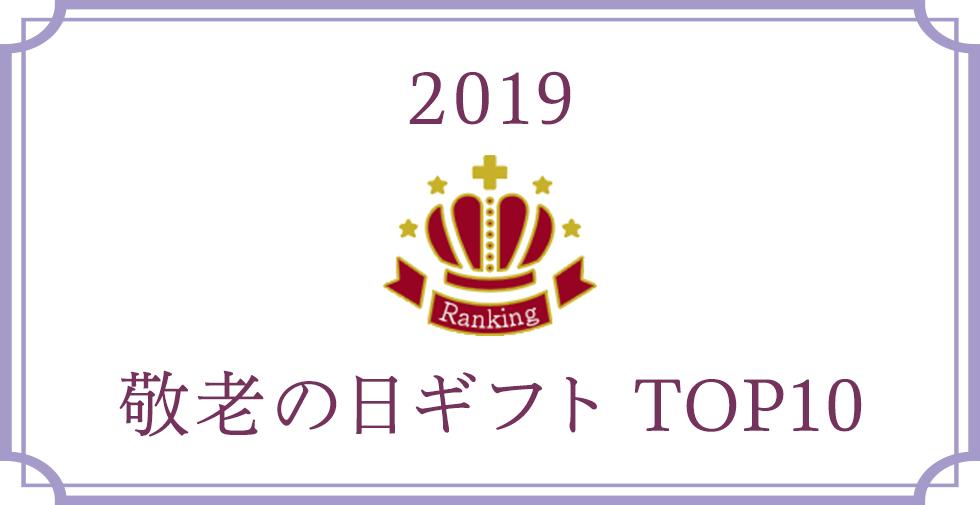 2019年敬老の日ギフト人気ランキング