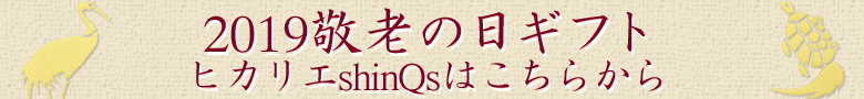 ShinQs敬老の日ギフト