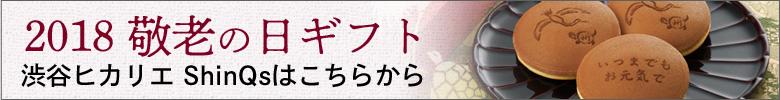 ShinQsの敬老の日