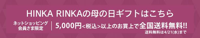 2021母の日HINKA RINKA 銀座