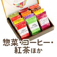 惣菜・コーヒー・紅茶ほか