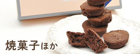 キャンディー・焼菓子ほか