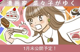 漫画家菜々子がゆく!東急百貨店社員さんに聞いてみたバレンタインに食べたい!私のプチ贅沢チョコレート!
