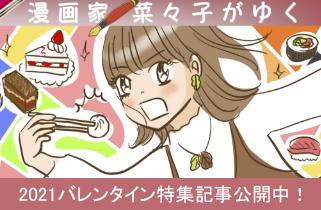 漫画家菜々子がゆく!東急百貨店のバイヤーたちにバレンタイン2021の推しチョコを聞いてみた