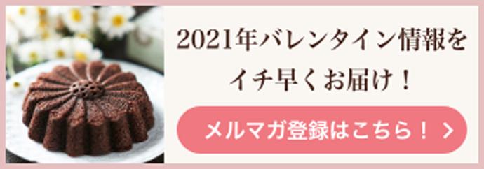 2021年バレンタイン情報をイチ早くお届け