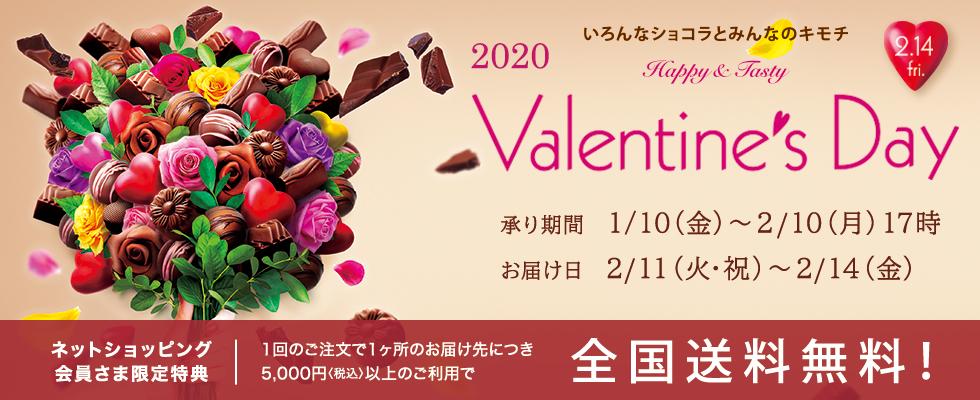 2020 バレンタインギフト