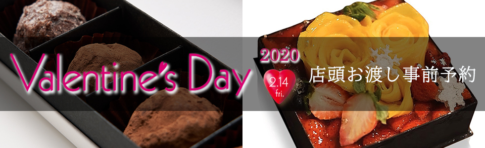 2020年バレンタインギフト 店頭お渡し事前予約