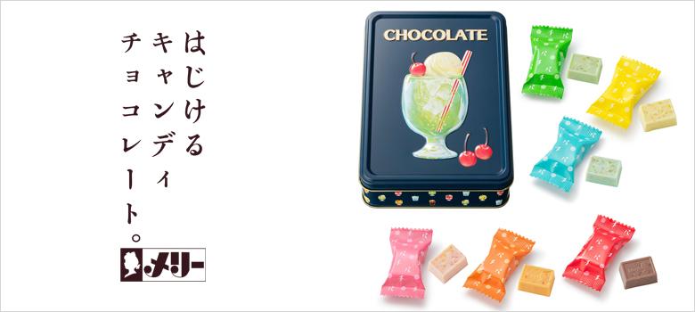 メリーチョコレート はじけるキャンディチョコレート。