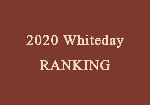2020年人気ランキング