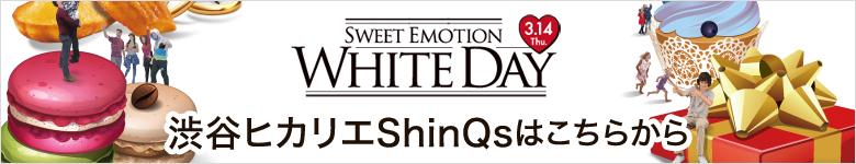 ShinQsホワイトデーギフト