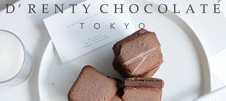 ドレンティチョコレート