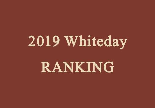 2019WhiteDay RANKING