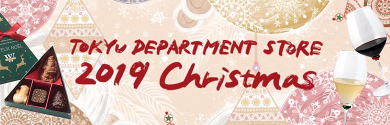 2019クリスマスプレゼント