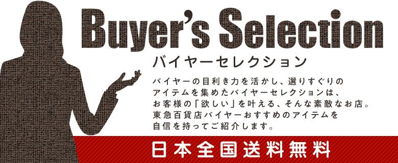 バイヤーの目利き力を活かし、選りすぐりのアイテムを集めたバイヤーセレクションは、お客様の「欲しい」を叶える、そんな素敵なお店。東急百貨店バイヤーおすすめのアイテムを自信を持ってご紹介します。