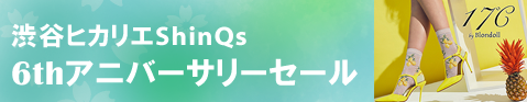 渋谷ヒカリエShinQs 6thアニバーサリーセール
