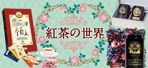 紅茶の世界