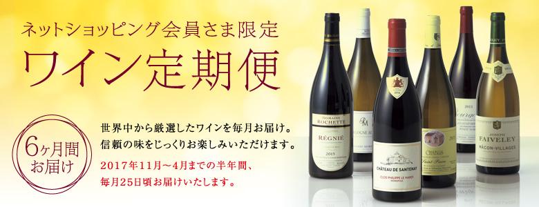 選び抜いたワインをセットにし、半年間、毎月お届けいたします。