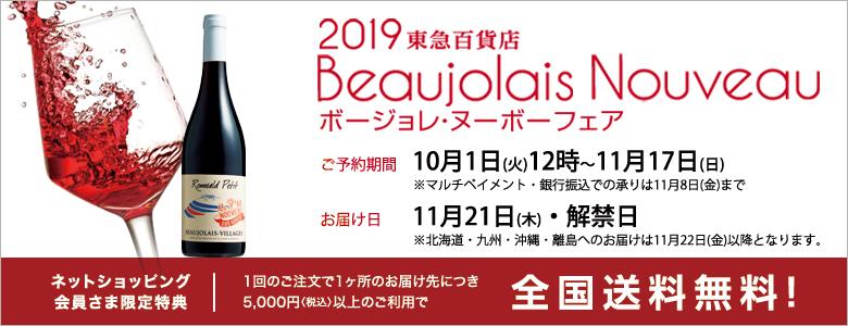2019東急百貨店 ボージョレ・ヌーボーフェア