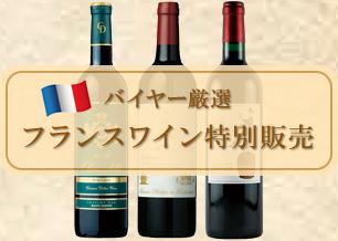バイヤー厳選 フランスワイン特別販売