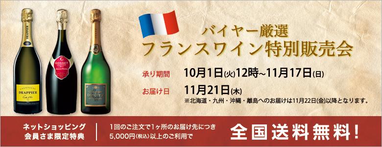 2019東急百貨店バイヤー厳選フランスワイン特別販売会