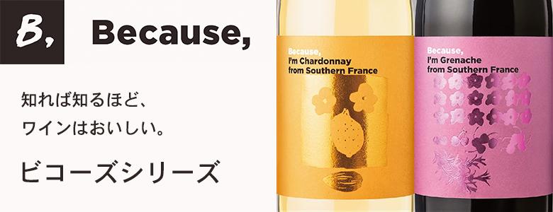 知れば知るほど、ワインはおいしい。ビコーズシリーズ
