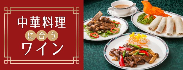 中華料理に合うワイン