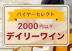 2000円以下デイリーワイン