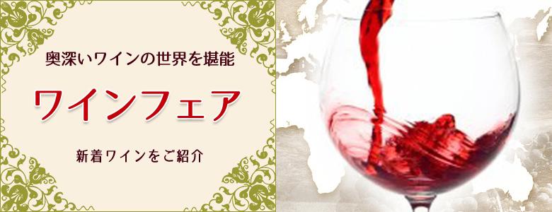 ワインフェア