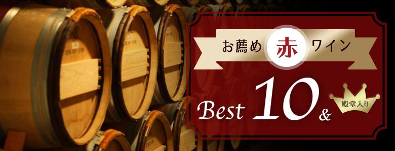 お勧め赤ワインベスト10