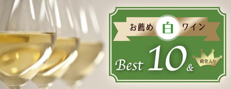 お勧め白ワインベスト10
