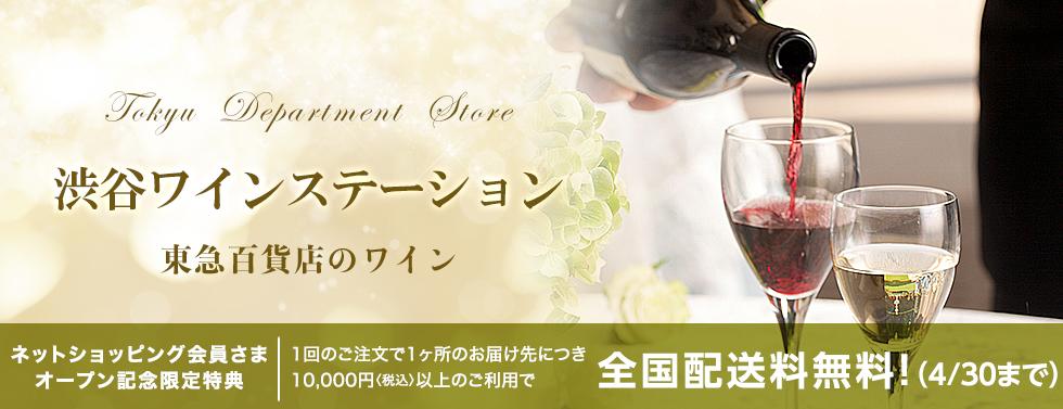 渋谷ワインステーション 東急百貨店のワイン