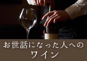 世話になった人へのワイン