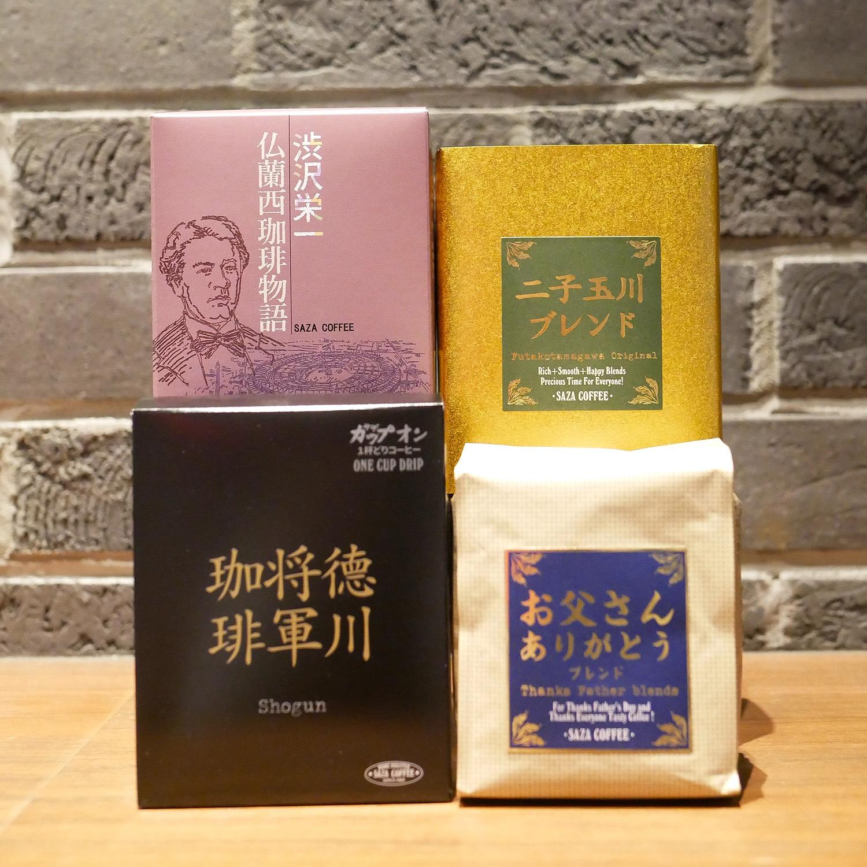 ≪サザコーヒー≫お父さんありがとうブレンド(粉)と歴史好きお父さんへ珈琲飲み比べセット