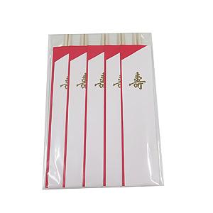 祝箸 紅白寿 5膳
